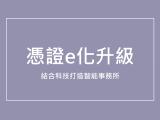 運用【雲端發票】申報營業稅及帳務處理